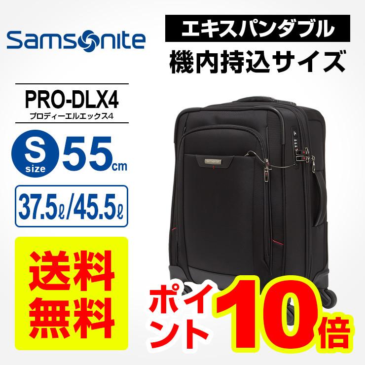 サムソナイト Samsonite キャリーケースPRO-DLX4 Sサイズ 55cm エキスパンダブル機内持込サイズ スーツケース キャリーバッグ 出張