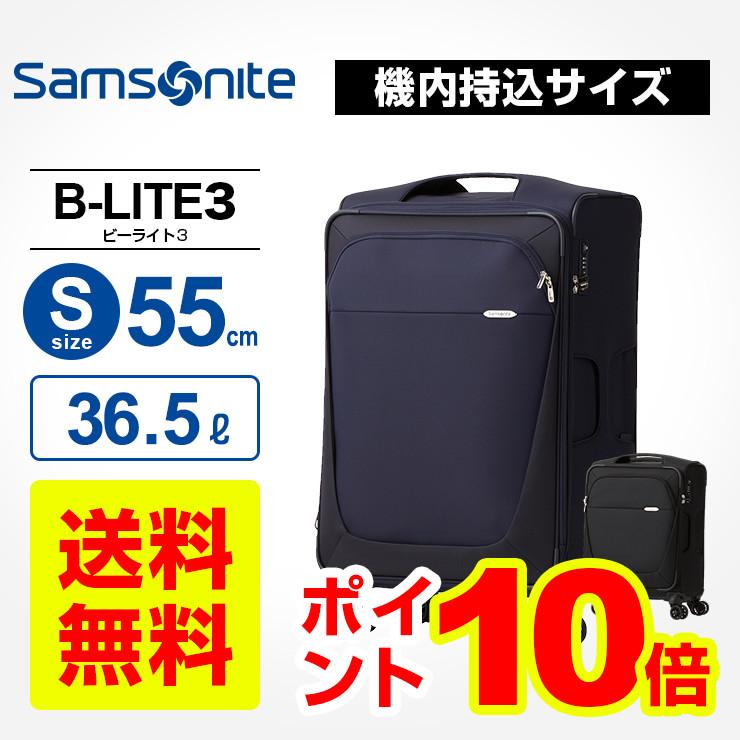 サムソナイト Samsonite スーツケースB-LITE3 ビーライト3 Sサイズ 55cm機内持ち込みキャリーケース キャリーバッグ ソフトケース 4輪 ダブルキャスター