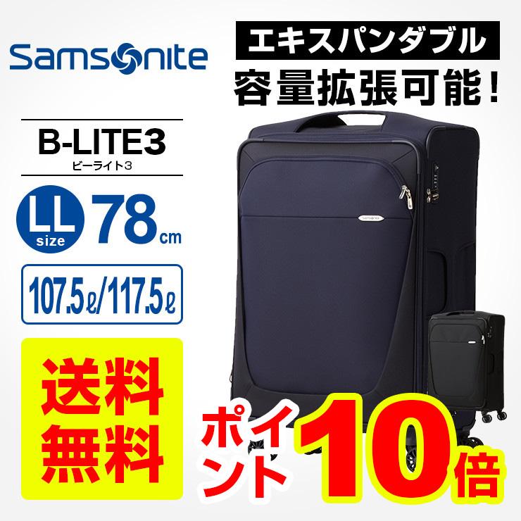 サムソナイト Samsonite スーツケースB-LITE3 ビーライト3 LLサイズ 78cmエキスパンダブルキャリーケース キャリーバッグ ソフトケース 4輪 ダブルキャスター 拡張 大容量 大型 100L以上