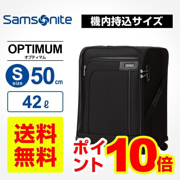 サムソナイト Samsonite スーツケースOPTIMUM オプティマム Sサイズ 50cm機内持ち込みキャリーケース キャリーバッグ ソフトケース フロントオープン 保管カバー付 4輪 40L以上50L未満