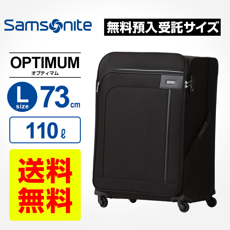 3c23bf94c7 楽天市場】サムソナイト Samsonite スーツケースOPTIMUM オプティマム L ...