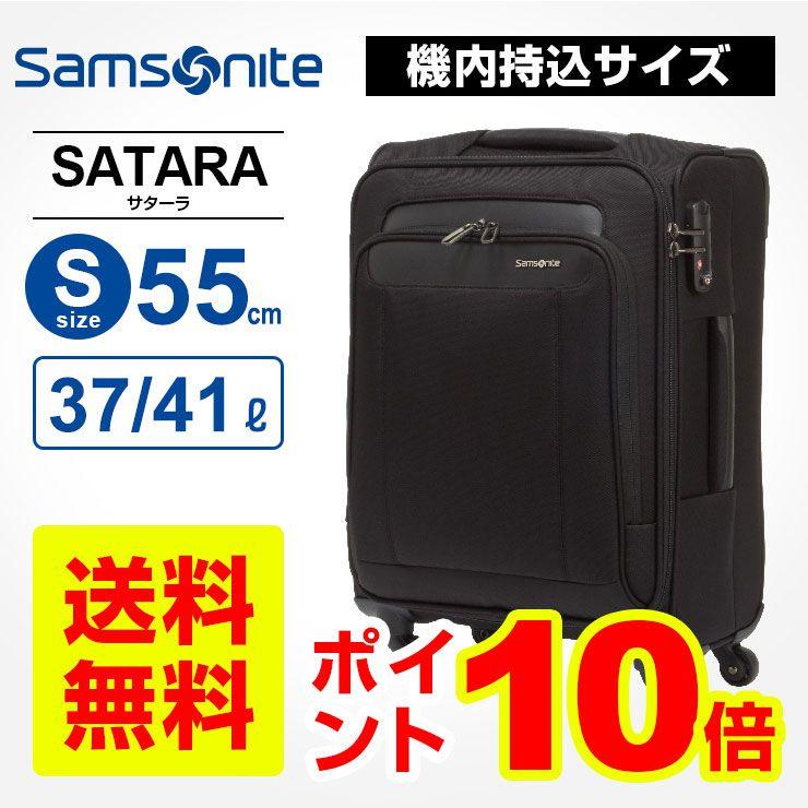 サムソナイト Samsonite キャリーSATARA サターラ Sサイズ55cm機内持込サイズ