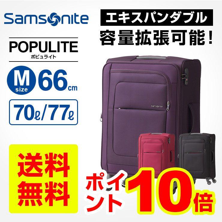 サムソナイト Samsonite スーツケースPOPULITE ポピュライト Mサイズ 66cm EXPエキスパンダブル 無料預入受託キャリーケース キャリーバッグ ソフトケース 拡張 70L以上80L未満 3泊~7泊