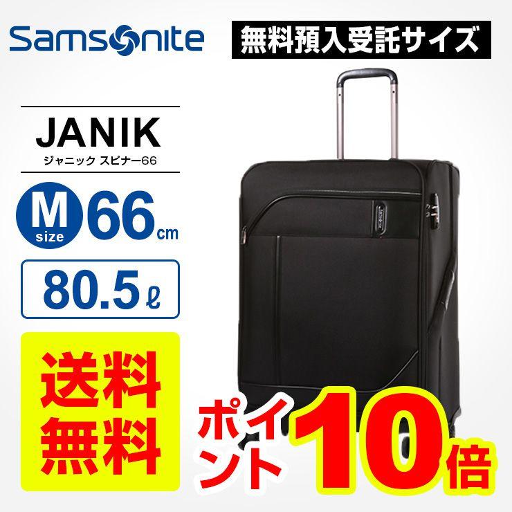 サムソナイト Samsoniteスーツケース キャリーバッグジャニック JANIK Mサイズ スピナー66cm 無料預入受託サイズ 保管カバー付 4輪 ダブルキャスター ソフトケース キャリーケース