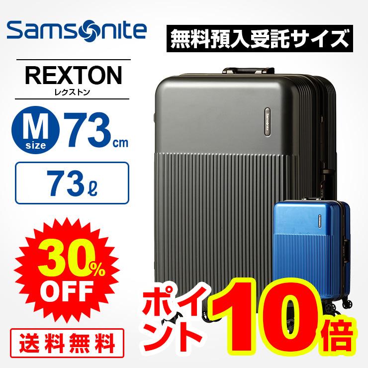 サムソナイト Samsonite スーツケース キャリーバッグRexton レクストン スピナー73 Mサイズ 無料預入受託サイズ フレームタイプ ダブルキャスター