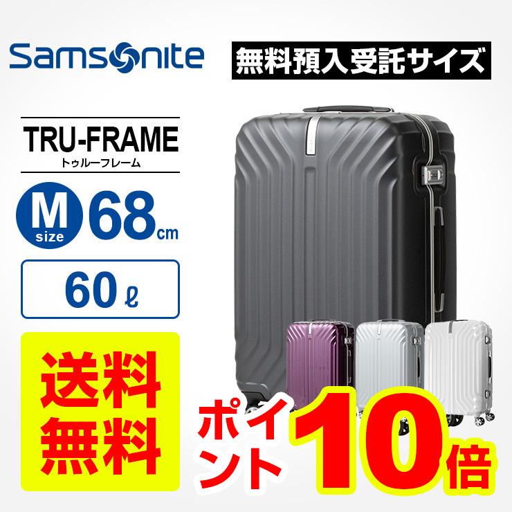 サムソナイト Samsonite スーツケースTRU-FRAME トゥルーフレーム Mサイズ 68cm 無料預入受託キャリーケース キャリーバッグ フレームタイプ 4輪 ダブルキャスター 60L