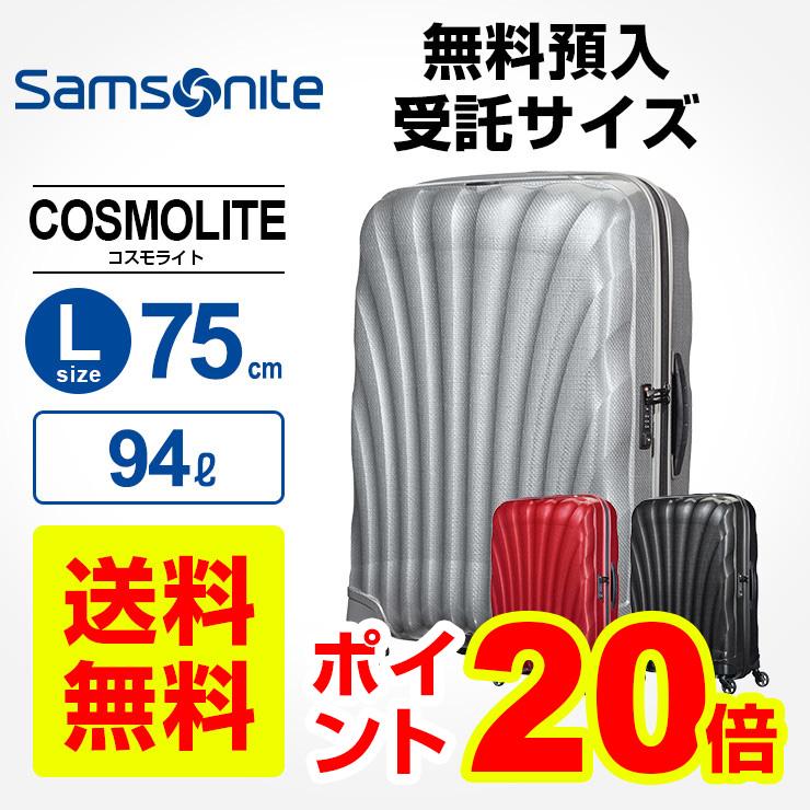 サムソナイト Samsonite スーツケースCOSMOLITE コスモライト スピナー75 Lサイズ無料預入受託サイズ 超軽量 高耐久 特許技術 大容量【P20倍★11/4 20時~11/10 23:59】