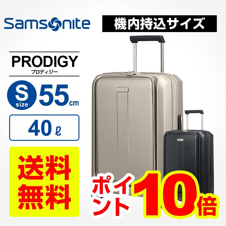 サムソナイト Samsonite スーツケース キャリーバッグプロディジー スピナー55 Sサイズ 機内持込可 フロントポケット 4輪ダブルキャスター