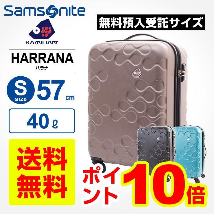 カメレオン サムソナイト Samsonite スーツケース キャリーバッグHARRANA ハラナ スピナー57 Sサイズ TSAロック