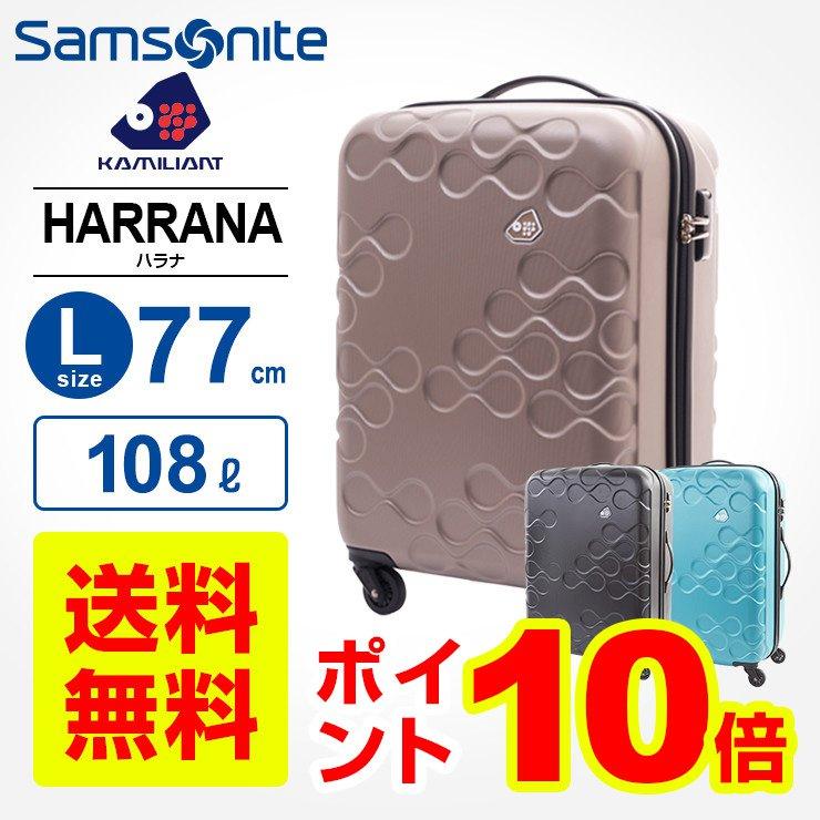 カメレオン サムソナイト Samsonite スーツケース キャリーバッグHARRANA ハラナ スピナー77 Lサイズ TSAロック