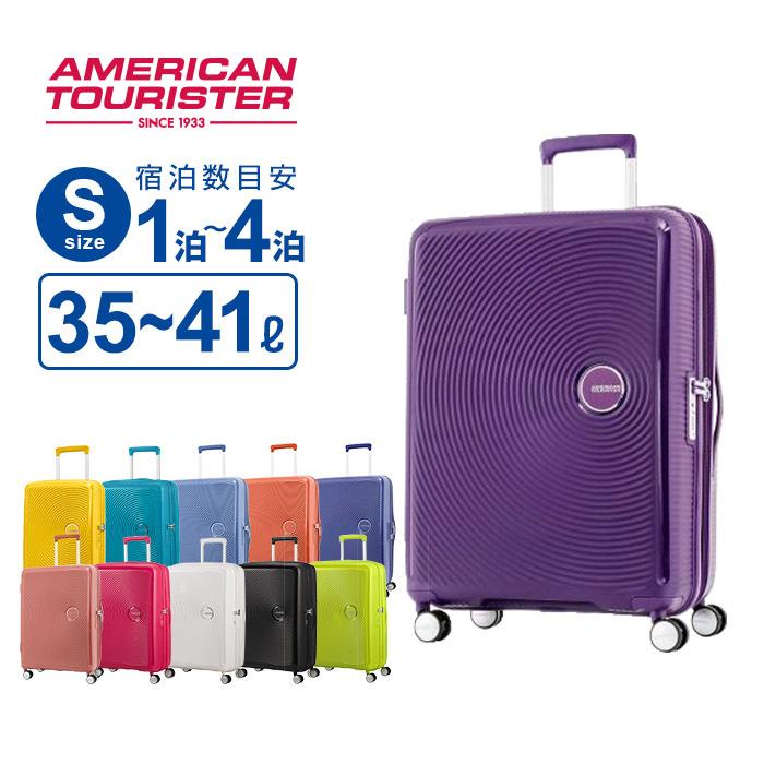 10%OFFクーポン配布中!アメリカンツーリスター サムソナイト スーツケース キャリーバッグSOUND BOX サウンドボックス Sサイズ スピナー55 機内持ち込み エキスパンダブル 容量拡張 4輪 ダブルキャスター キャリーケース
