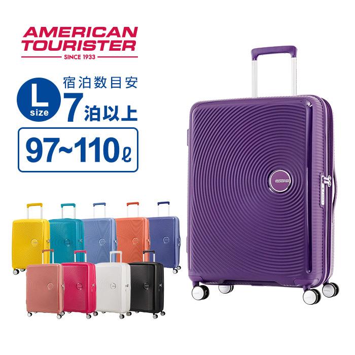 10%OFFクーポン配布中!アメリカンツーリスター サムソナイト スーツケース キャリーバッグSOUND BOX サウンドボックス Lサイズ スピナー77 158cm以内 エキスパンダブル 容量拡張 4輪 ダブルキャスター キャリーケース