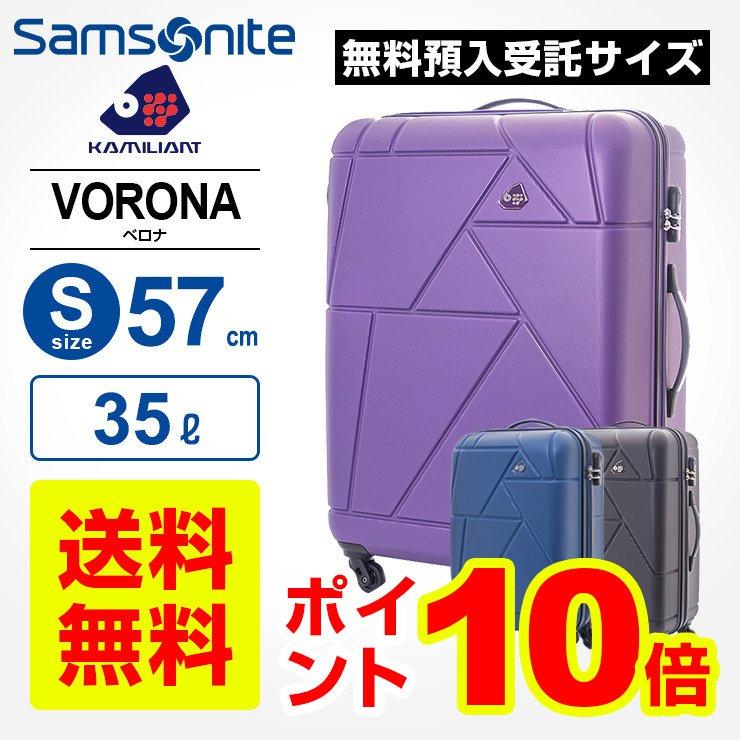 カメレオン サムソナイト Samsonite スーツケース キャリーバッグVERONA ベロナ スピナー57 Sサイズ TSAロック