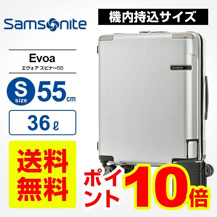 サムソナイト Samsonite スーツケース キャリーバッグEvoa エヴォア スピナー55 Sサイズ 機内持込可