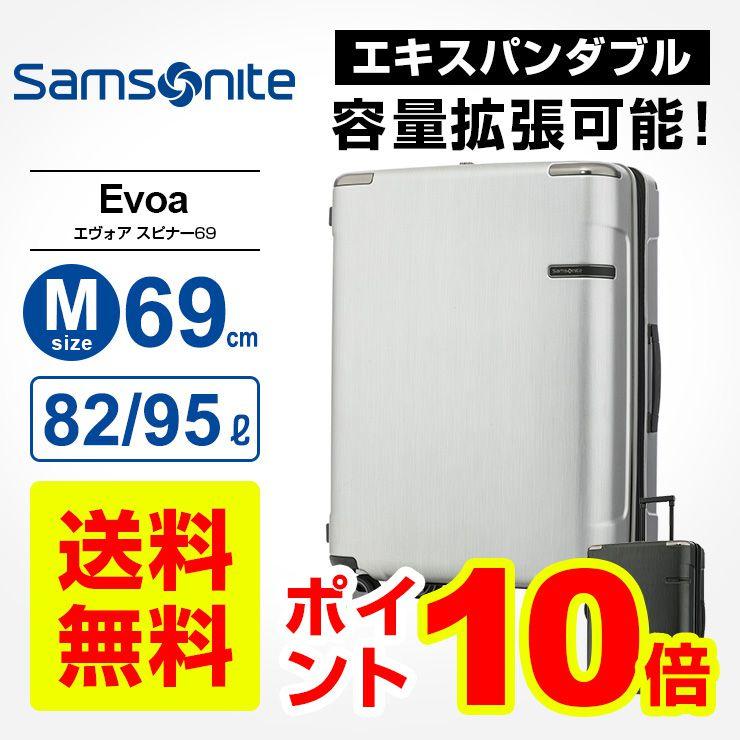 サムソナイト Samsonite スーツケース キャリーバッグEvoa エヴォア スピナー69 Mサイズ 無料預入受託サイズ エキスパンダブル