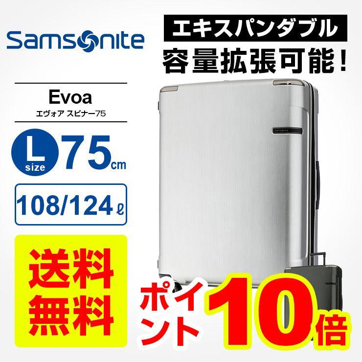 サムソナイト Samsonite スーツケース キャリーバッグEvoa エヴォア スピナー75 Lサイズ 無料預入受託サイズ エキスパンダブル