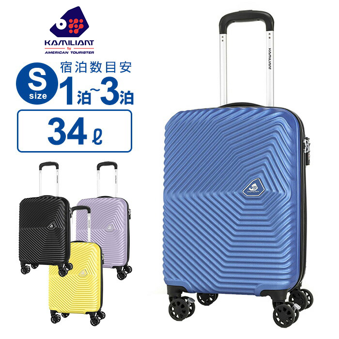 10%OFFクーポン配布中!スーツケース 機内持ち込み Sサイズ カメレオン サムソナイト KAMI 360 カミ 360 スピナー55 ハードケース 158cm以内 超軽量 キャリーケース キャリーバッグ 旅行 トラベル 出張 KAMI 360