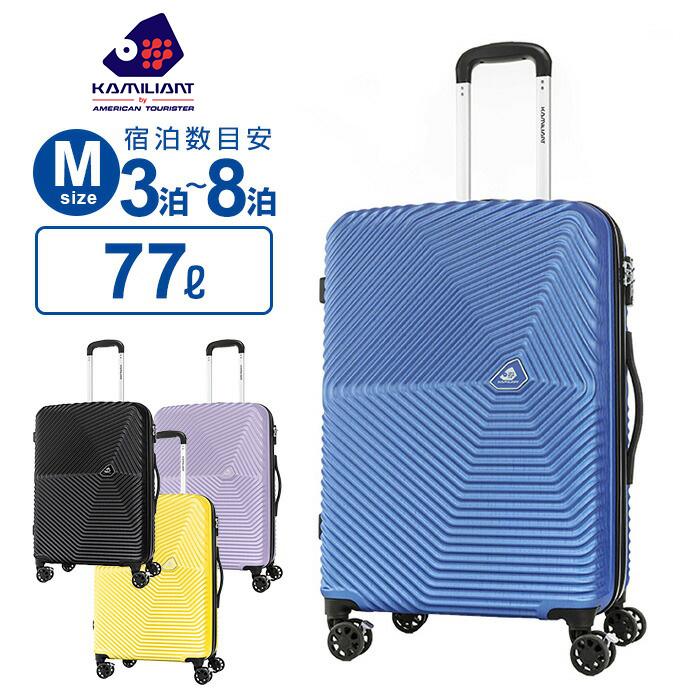 10%OFFクーポン配布中!スーツケース Mサイズ カメレオン サムソナイト KAMI 360 カミ 360 スピナー69 ハードケース 容量拡張 158cm以内 超軽量 キャリーケース キャリーバッグ 旅行 トラベル 出張 KAMI 360