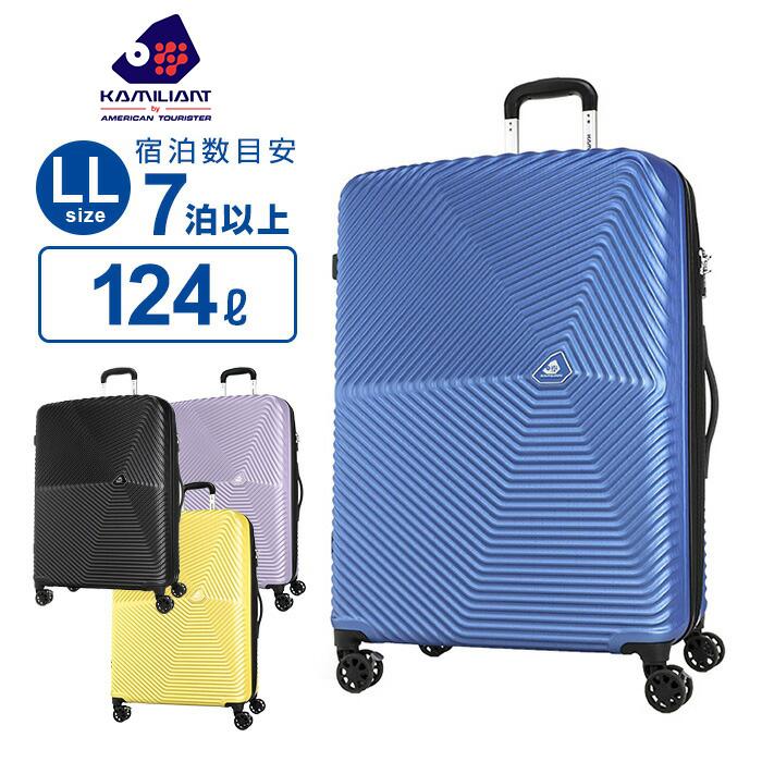 10%OFFクーポン配布中!スーツケース LLサイズ カメレオン サムソナイト KAMI 360 カミ 360 スピナー79 ハードケース 容量拡張 大型 大容量 超軽量 キャリーケース キャリーバッグ 旅行 トラベル 出張 KAMI 360