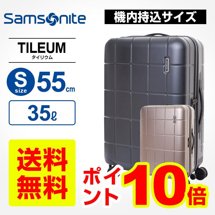 サムソナイト Samsonite スーツケース キャリーバッグタイリウム スピナー55 Sサイズ 4輪 ダブルキャスター 大容量 機内持込可能サイズ