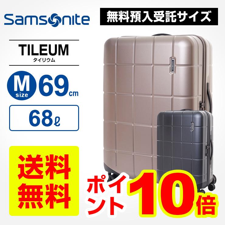 サムソナイト Samsonite スーツケース キャリーバッグタイリウム スピナー69 Mサイズ 4輪 ダブルキャスター 大容量 無料預入受託サイズ