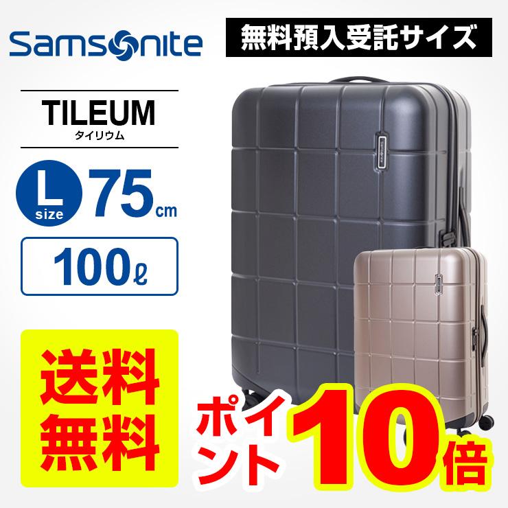 サムソナイト Samsonite スーツケース キャリーバッグタイリウム スピナー75 Lサイズ 4輪 ダブルキャスター 大容量 無料預入受託サイズ