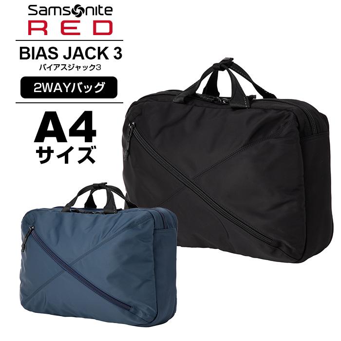 10%OFFクーポン配布中!正規品 ビジネスバッグ 3way サムソナイトレッド Samsonite RED BIAS JACK 3 バイアスジャック3 2WAYバッグ メンズ レディース A4 軽量