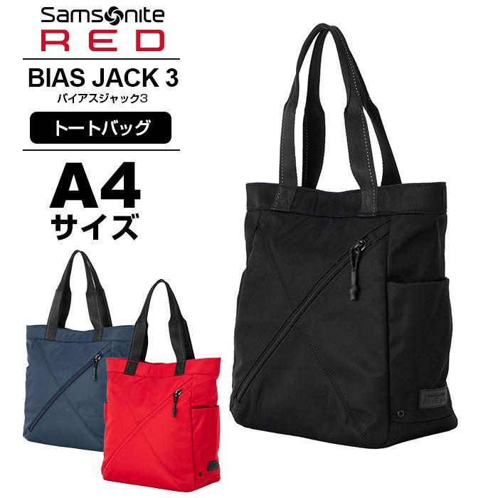 10%OFFクーポン配布中!正規品 ビジネスバッグ トートバッグ サムソナイトレッド Samsonite RED BIAS JACK 3 バイアスジャック3 トートバッグ メンズ レディース キャリーオン A4 軽量