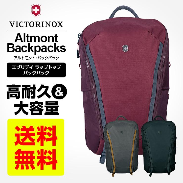 ビクトリノックス victorinox バックパックAltmont Active アルトモント アクティブ エブリデイ ラップトップ バックパックPC収納 A4サイズ対応 リュック