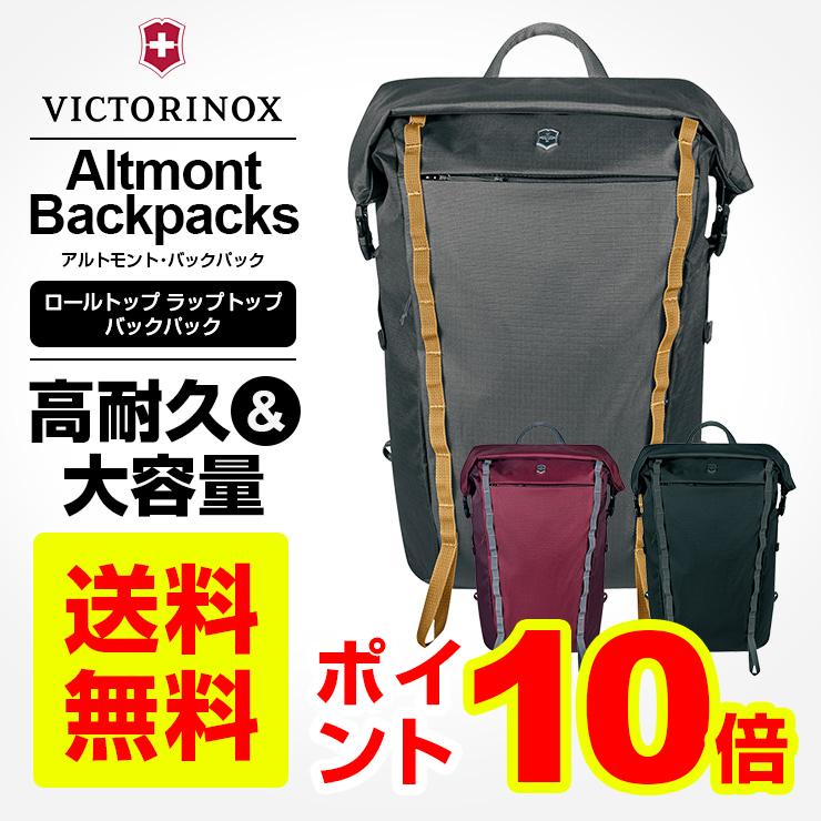 ビクトリノックス victorinox バックパックAltmont Active アルトモント アクティブ ロールトップ ラップトップ バックパックPC収納 A4サイズ対応 リュック