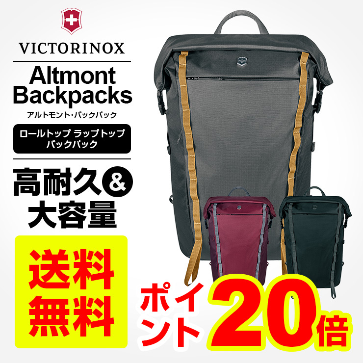 ビクトリノックス victorinox バックパックAltmont Active アルトモント アクティブ ロールトップ ラップトップ バックパックPC収納 A4サイズ対応 リュック【P20倍★11/4 20時~11/10 23:59】