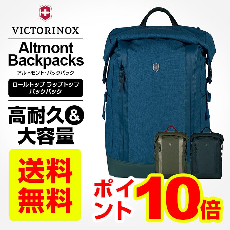 ビクトリノックス victorinox バックパックAltmont Classic アルトモント クラシック ロールトップ ラップトップ バックパックPC収納 A4サイズ対応 リュック