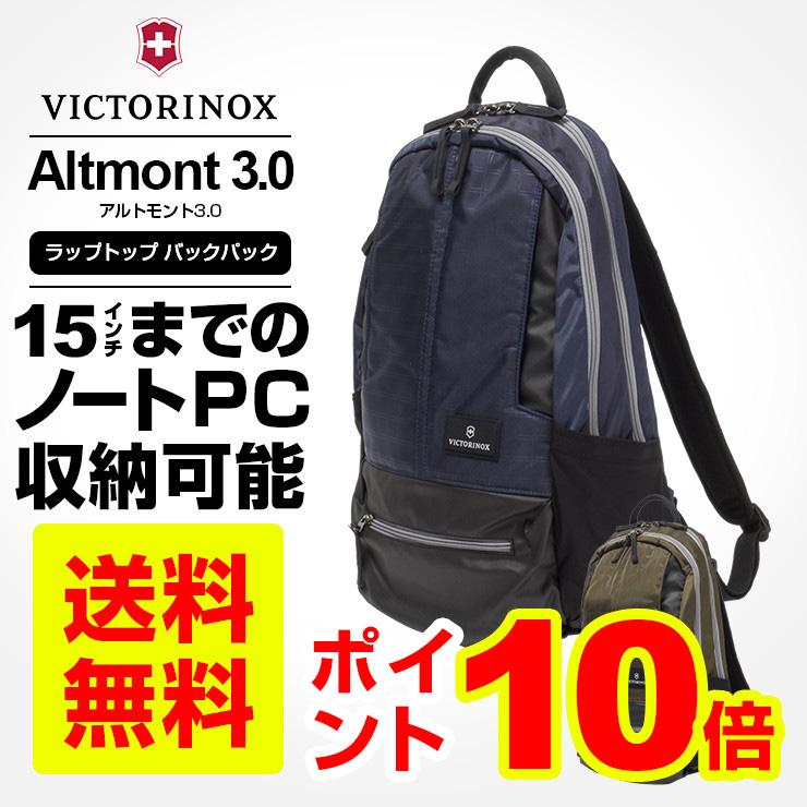 ビクトリノックス victorinox バックパックアルトモント3.0 Altmont 3.0 ラップトップ バックパックリュックサック PC収納 PCバッグ パソコン 通勤 通学