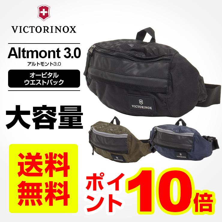 ビクトリノックス victorinox ウエストポーチアルトモント3.0 Altmont 3.0 オービタル ウエストパック大容量