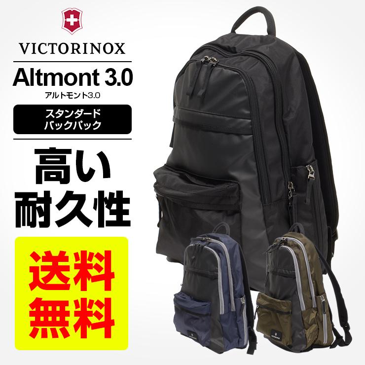 ビクトリノックス victorinox バックパックアルトモント3.0 Altmont 3.0 スタンダード バックパックリュック リュックサック 大容量 通勤 通学