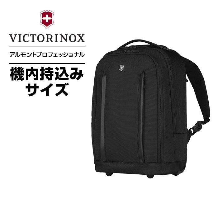 8/8,9,10限定!10%OFFクーポン配布中!スーツケース 機内持ち込み SSサイズ ビクトリノックス victorinox Altmont Professional ホイールド ラップトップ バックパック 158cm以内 超軽量 キャリーケース キャリーバッグ