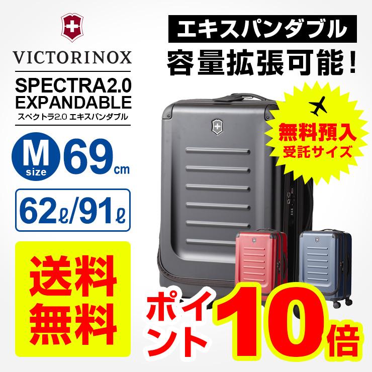 ビクトリノックス victorinoxスーツケース キャリーバッグスペクトラ2.0 エキスパンダブル ミディアム Mサイズ無料預入受託サイズ エキスパンダブル 容量拡張機能 4輪ダブルキャスター 防水 キャリーケース