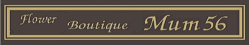 Flower Boutique Mum56:デザイン性の高いフラワーギフトをお手ごろ価格でお届けいたします。