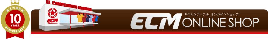 ECムンディアル:世界各国のサッカーユニフォーム&グッズをお届け!