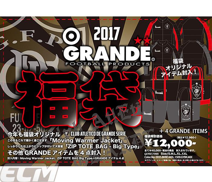 【完全限定生産】GRANDE 福袋 2017 オリジナル中綿ジャケットとトートバッグが必ず入ってる!【サッカー/フットサル/サポーター/Jリーグ/グランデ】