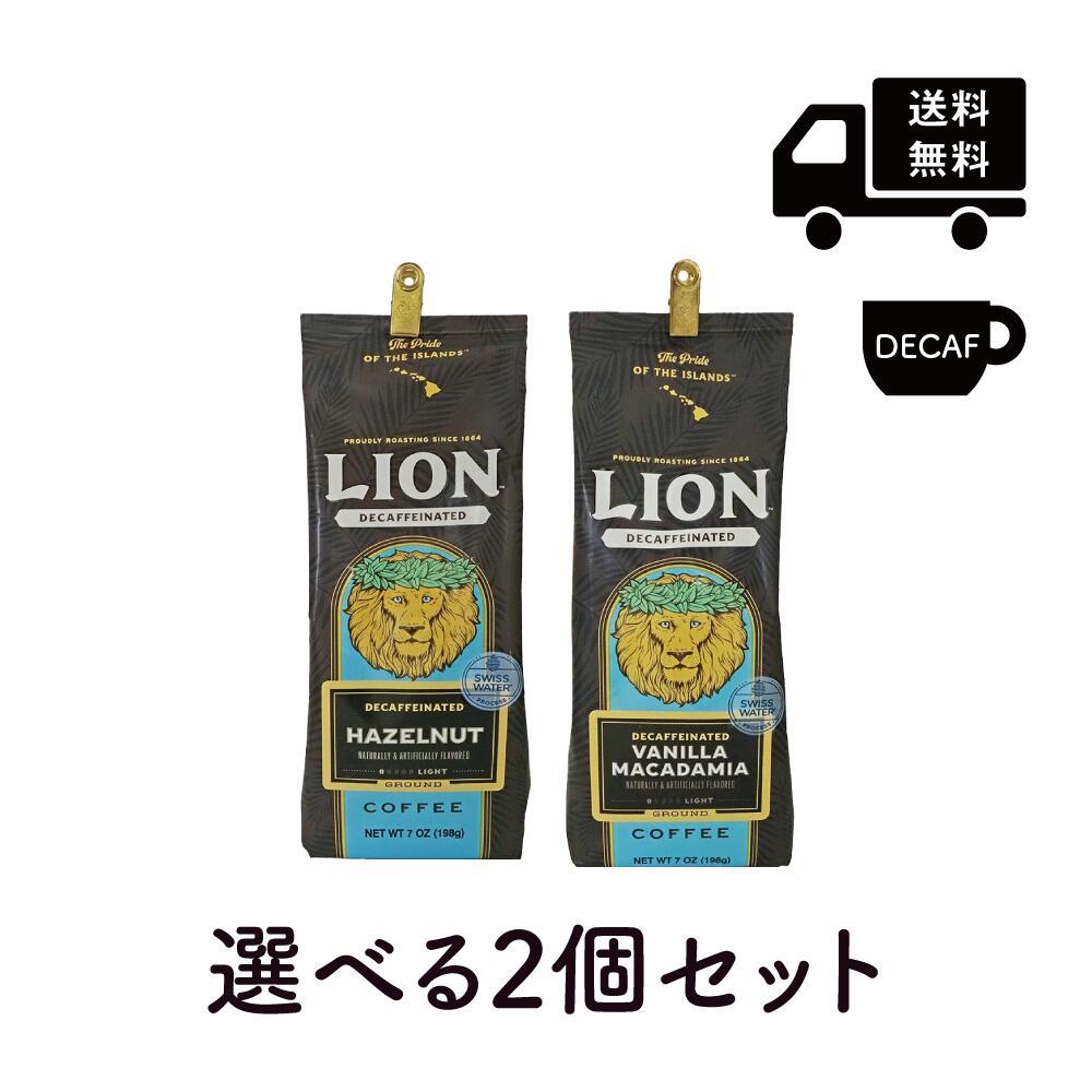 デカフェ2種類が選べる2個セット 待望 人気フレーバーをカフェインレスで 送料無料 ライオンコーヒー デカフェ 選べる2個セット カフェインレス198g×2個 粉 Decaf 激安挑戦中 ハワイ Lion へーゼルナッツ 土産 フレーバーコーヒー Coffee バニラマカダミア