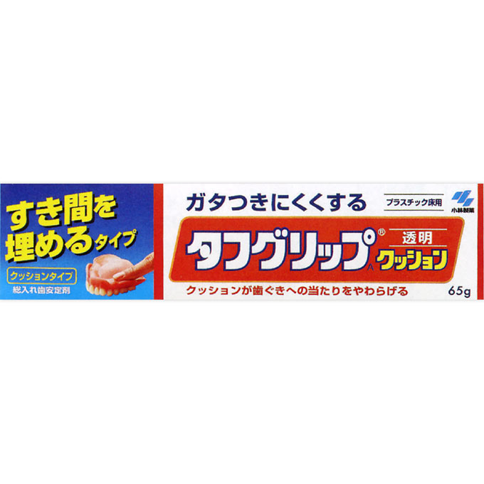 すき間を埋めるタイプ総入れ歯安定剤 プラスチック床用 直輸入品激安 小林製薬 驚きの値段で タフグリップ 透明 65g smtb-TD