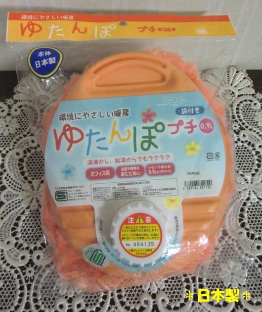 寒くなったら あったか湯たんぽでぽっかぽか セール品 肌触りのよい渦巻きボアカバー付 ^_- -☆ エンジェル ポリ湯たんぽ プチ オレンジ ミニ エコ 日本製 ポリプチ 0.9L オリジナル ECO 袋付