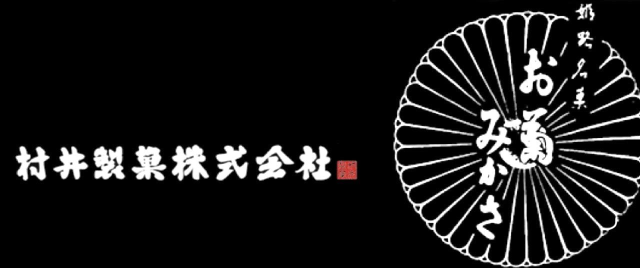 村井製菓:楽天和菓子。お菊みかさ、生クリームどらやきでお馴染みの村井製菓です。