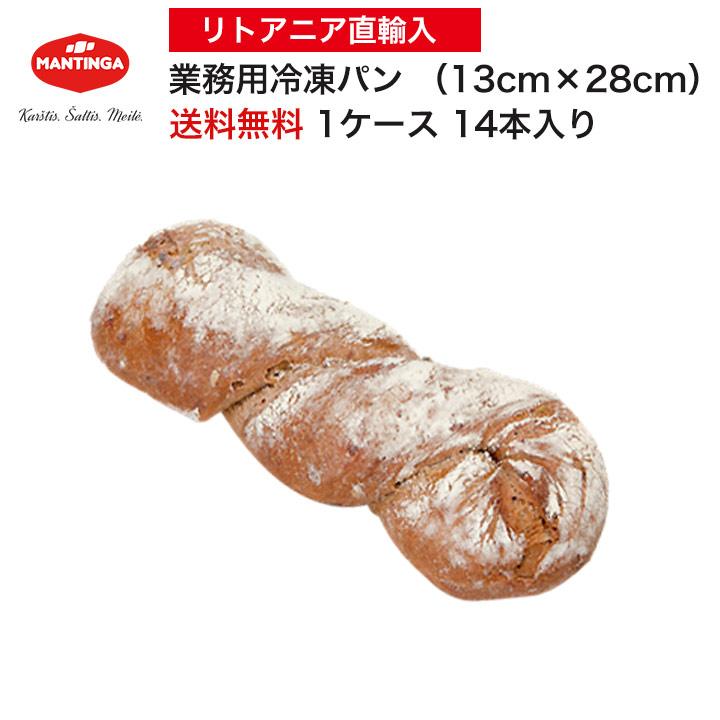 【送料無料】手作り 冷凍パン 業務用 スペルト小麦とビートルート入りの手編みブレッド 1ケース14本 ビタミン、ミネラル豊富なスーパーフードのビートルート、栄養豊富なスペルト小麦入り オーブンで焼くだけ 石窯 リトアニア直輸入