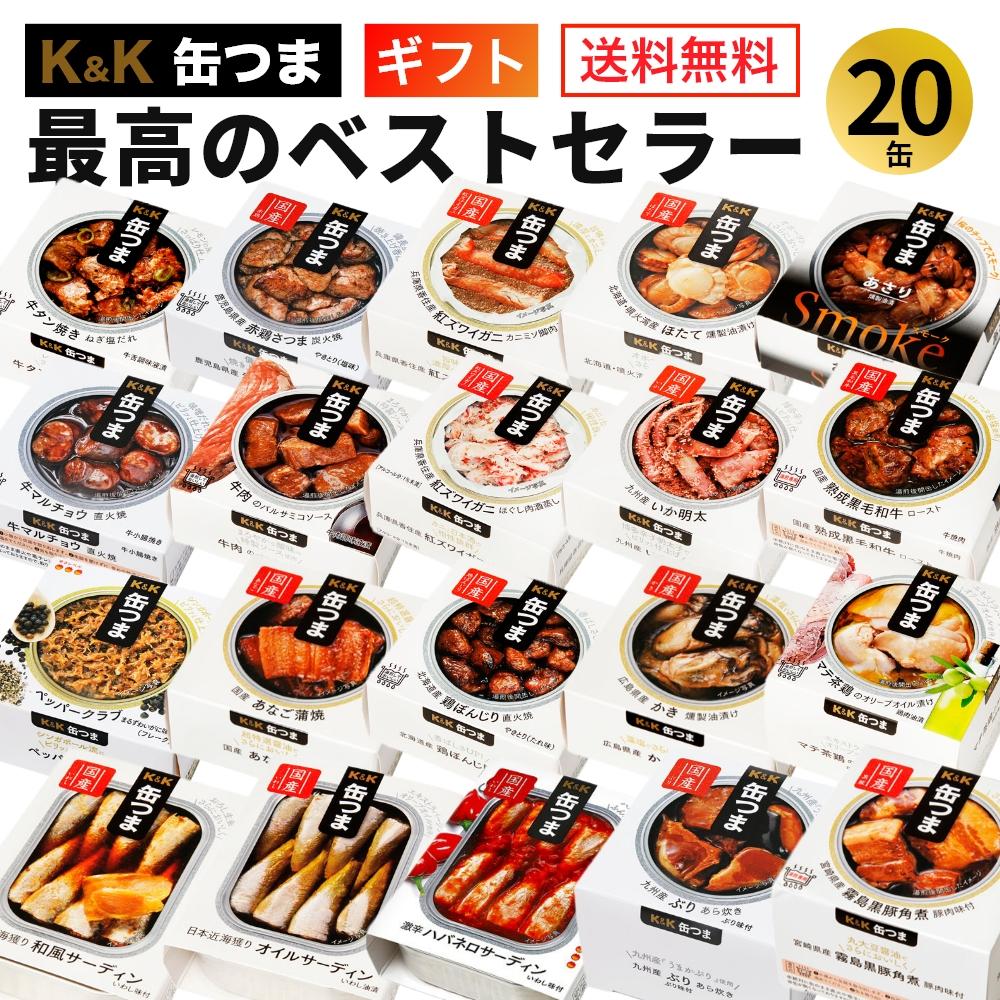 【送料無料】K&K 国分 缶詰 缶つま 最高のベストセラー 20缶セット(1ケース)【内祝 出産内祝 ギフトセット 誕生日プレゼント お中元 ギフト】