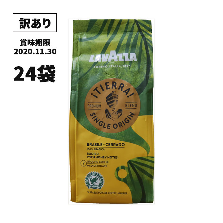訳あり コーヒー豆 LAVAZZA ティエラ オリジン ブラジル セラード 180g×24袋 おすすめ 人気 イタリアNo.1コーヒー 賞味期限8月 格安 送料無料