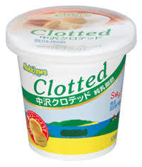 中沢クロテッドクリーム 乳脂肪分63%の濃厚な乳製品。スコーンによく合うクリーム 【送料無料】中沢乳業 クロテッドクリーム 100gX5個セット(冷蔵)