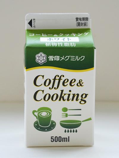 業務用 コーヒークリーム コーヒーフレッシュ 雪印メグミルク 植物性脂肪 クッキングホワイト 500ml 人気ブレゼント コーヒー ご注文で当日配送