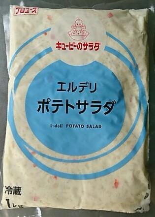 業務用 ポテトサラダ 即納最大半額 キューピー エルデリポテトサラダ 冷蔵 1kg 優先配送